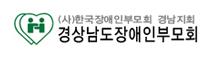 (사)한국장애인부모회 경남지회 경상남도장애인부모회