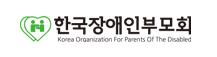 한국장애인부모회