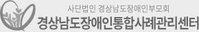 사)한국장애인부모회 경남지회 경상남도장애인통합사례관리센터